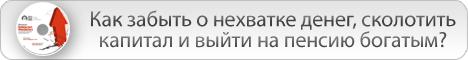 «Киберсант-Финансист! Энциклопедия управления личными финансами!»