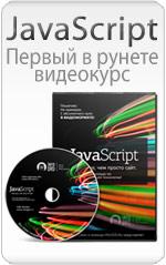 'JavaScript' Больше, чем просто сайт!.