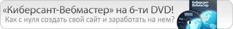 «Киберсант-Вебмастер» на 6DVD!