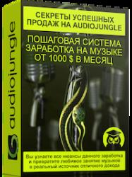 Секреты успешных продаж на AudioJungle