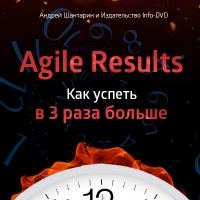 Agile Results: как успеть в 3 раза больше