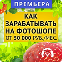 Как зарабатывать на Фотошопе от 50 000 руб. в мес. (VIP)