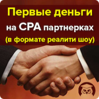 http://info-dvd.ru/bbm/images/komis_table/cpareality-preview.png