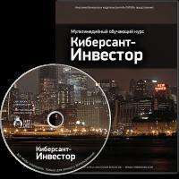 Издательство Инфо-ДВД. Заработок в интернете. Киберсант-Инвестор