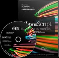 Издательство Инфо-ДВД. Заработок в интернете. JavaScript. Больше, чем просто сайт