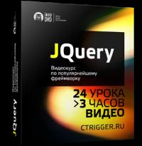 Издательство Инфо-ДВД. Заработок в интернете. Видеокурс по jQuery