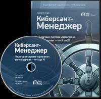 Издательство Инфо-ДВД. Заработок в интернете. Киберсант-Менеджер