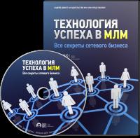 Киберсант-МЛМ | [Infoclub.PRO]