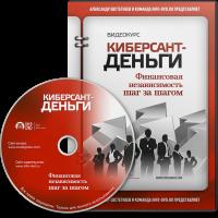 Издательство Инфо-ДВД. Заработок в интернете. Киберсант-Деньги
