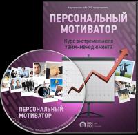 Издательство Инфо-ДВД. Заработок в интернете. Персональный Мотиватор