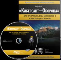 Издательство Инфо-ДВД. Заработок в интернете. Киберсант-Оборона 2.0