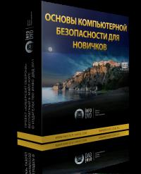 Издательство Инфо-ДВД. Бесплатный е-мэйл миникурс по компьютерной безопасности