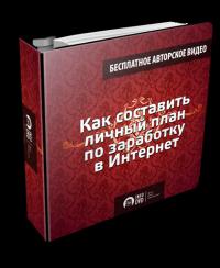 Издательство Инфо-ДВД. Заработок в интернете. Как составить личный план по заработку в Интернет