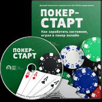 Покер-Старт