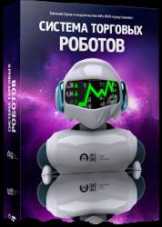 Робот для игры на бирже