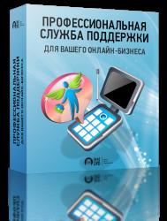 Издательство Инфо-ДВД. Заработок в интернете. Профессиональная служба поддержки для вашего онлайн-бизнеса