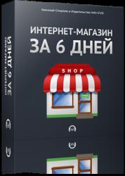Интернет-магазин за 6 дней