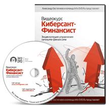 Издательство Инфо-ДВД. Обучающий курс «Киберсант-Финансист»