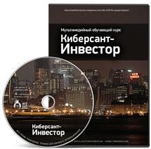 Издательство Инфо-ДВД. Обучающий курс «Киберсант-Инвестор»