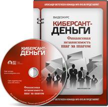 Издательство Инфо-ДВД. Обучающий курс «Киберсант-Деньги»