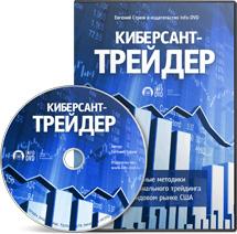 Издательство Инфо-ДВД. Обучающий курс «Киберсант-Трейдер»