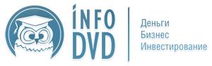 Издательство Инфо-ДВД. Заработок в интернете. Видеокурсы на DVD